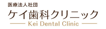 医療法人社団 ケイ歯科クリニック