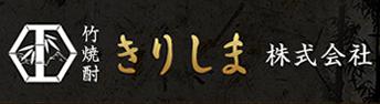 竹焼酎きりしま株式会社