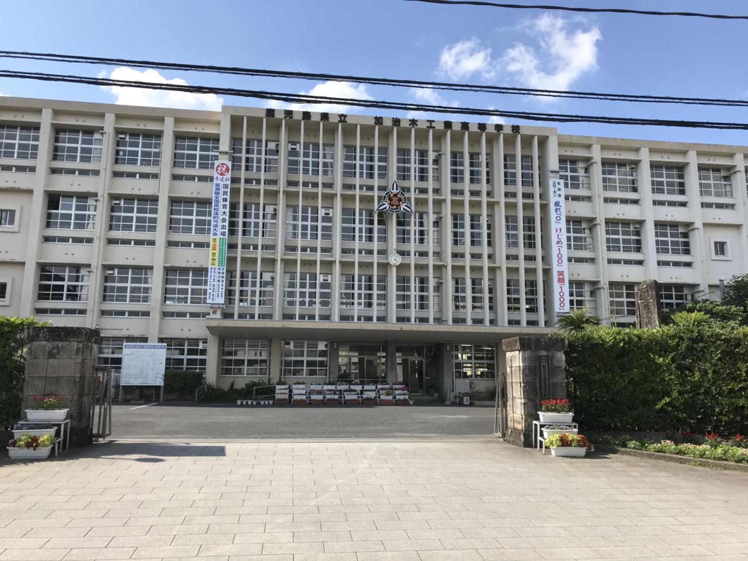 鹿児島県立加治木工業高等学校