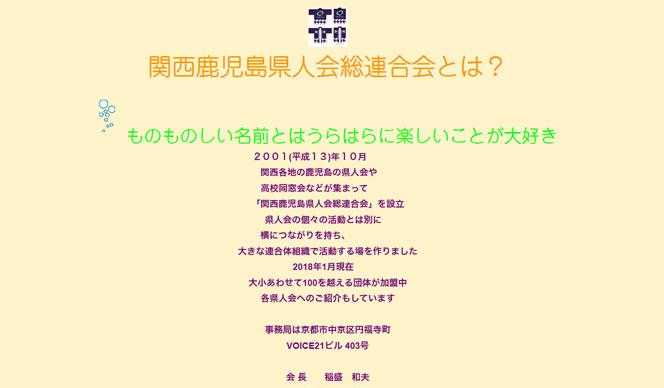 関西鹿児島県人会総連合会HP