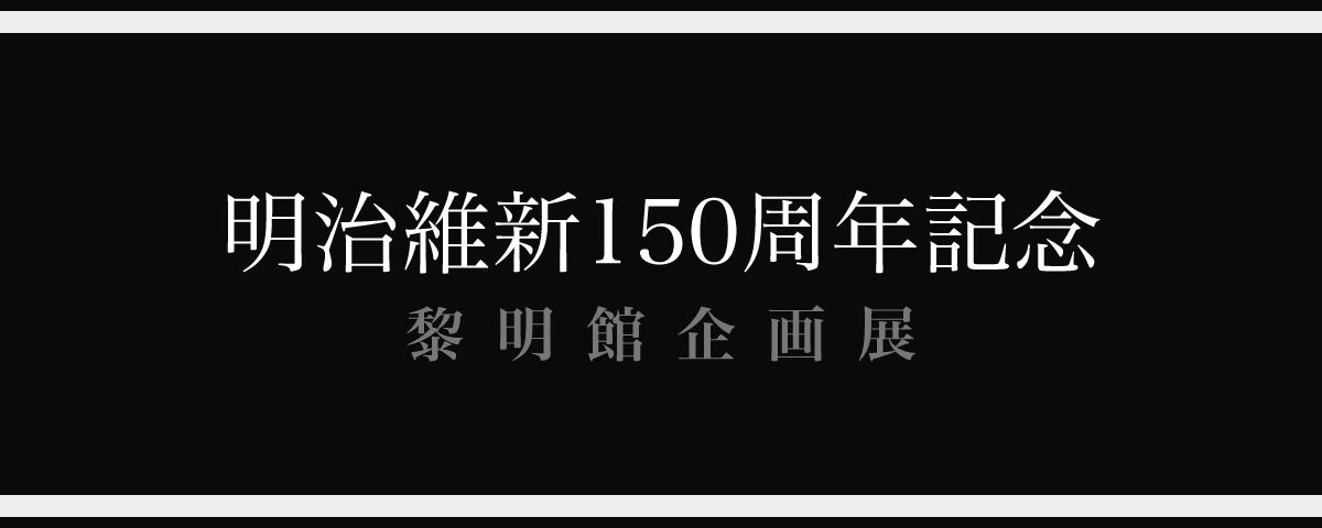 明治維新150周年記念黎明館企画展「遺跡でたどる幕末・明治の鹿児島」