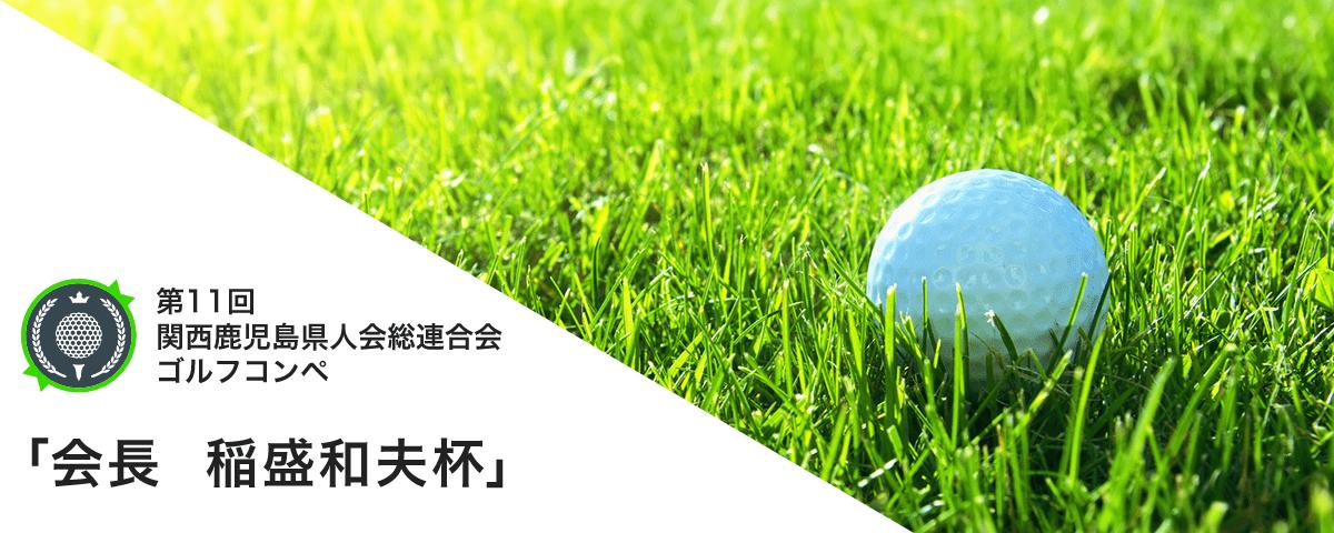 第11回関西鹿児島県人会総連合会ゴルフコンペ「会長 稲盛和夫杯」