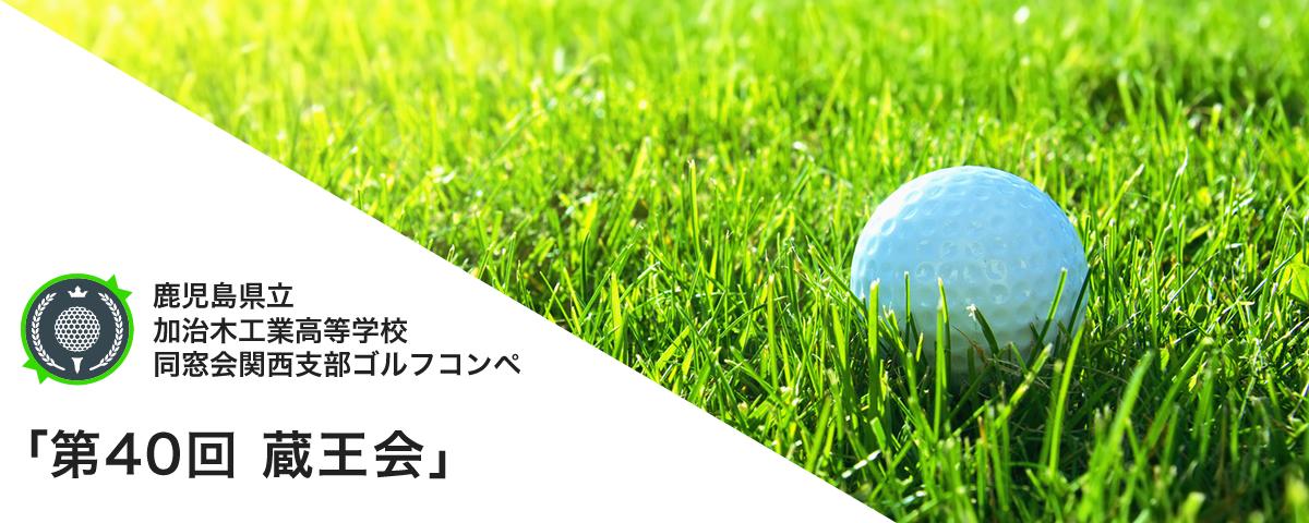 平成30年度加工同窓会関西支部ゴルフコンペ「第40回蔵王会」