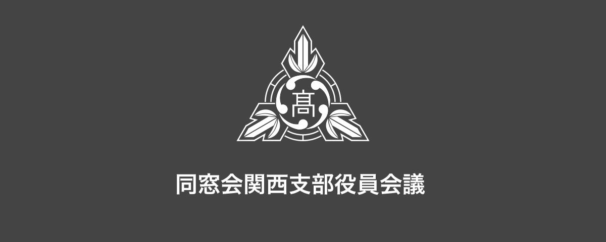 役員専用ページ