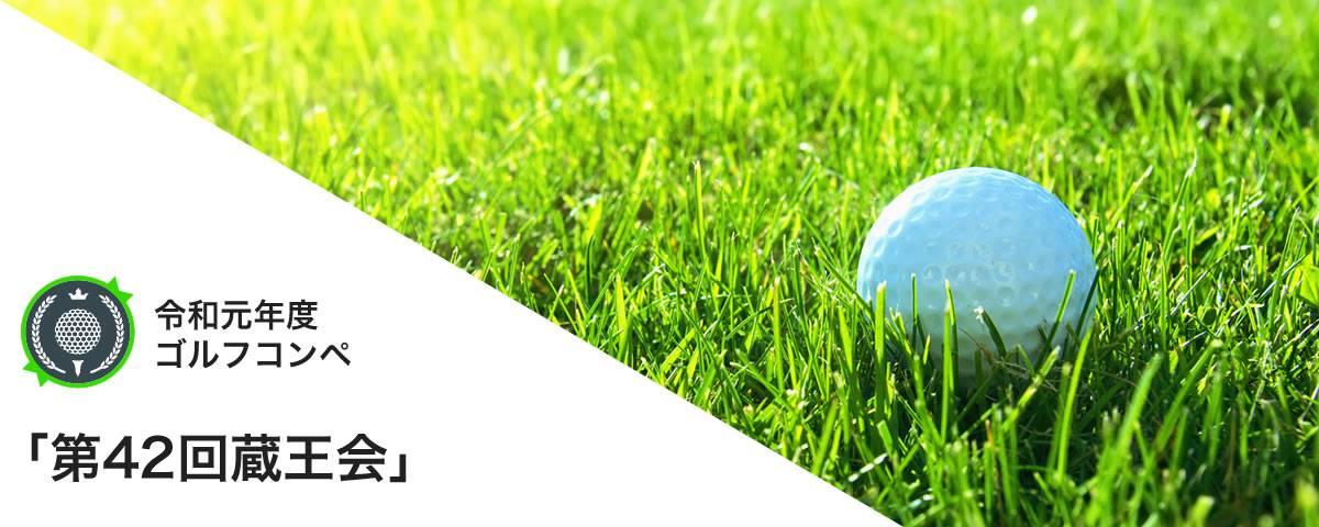 第42回蔵王会ゴルフコンペ
